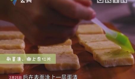 燕麦杏仁饼