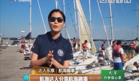 航海达人分享航海趣事