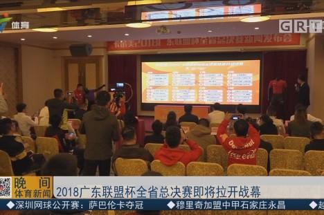 2018廣東聯盟杯全省總決賽即將拉開戰幕