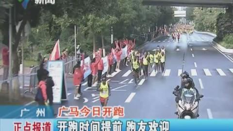 广州:广马今日开跑  3万人用脚步丈量羊城