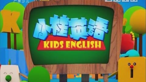 [2018-12-29]小桂英語