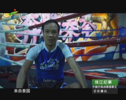 20150721《珠江纪事》:中国仔挑战泰国拳王