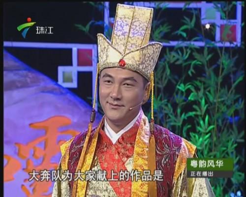 20150913《粤韵风华》:三组戏剧人积极备战