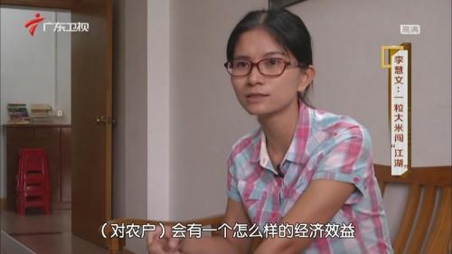 """20151227《凡人大爱》:李慧文——一粒大米闯""""江湖"""""""