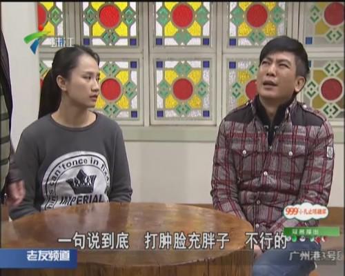 电视剧:外来媳妇本地郎——天佑的司机