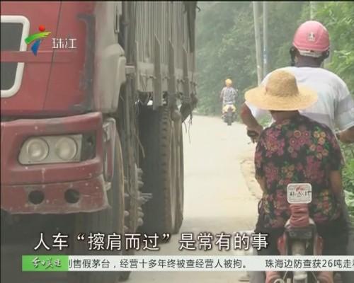 阳江:施工车辆走村道 影响出行震裂房屋