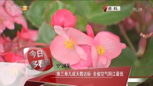 空气质量:珠三角九成天数达标 全省空气阳江最优