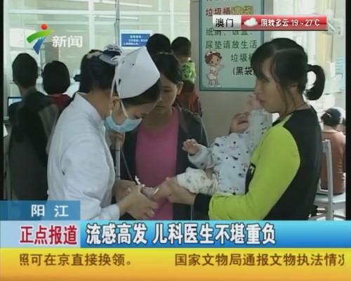 阳江:流感高发 儿科医生不堪重负