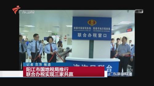 阳江市国地税局推行联合办税实现三家共赢