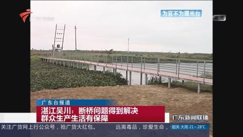 湛江吴川:断桥问题得到解决  群众生产生活有保障