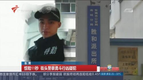 东莞:惊险11秒 街头警察勇斗行凶疑犯