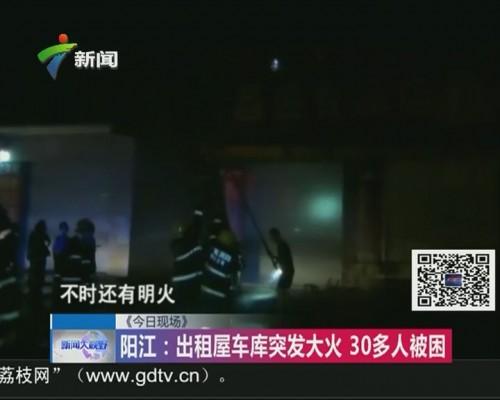 阳江:出租屋车库突发大火 30多人被困