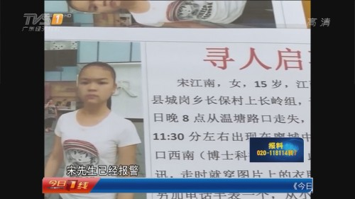 东莞:15岁女孩手机被摔 愤而出走