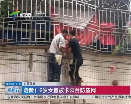 东莞凤岗:危险!2岁女童被卡阳台防盗网