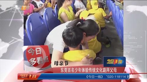 母亲节:东莞百名少年体验传统文化跪拜父母