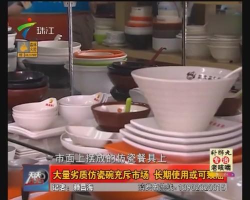 大量劣质仿瓷碗充斥市场 长期使用或可致癌