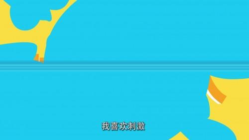 """第15集《要爱不要""""艾"""" 炫酷更自护》"""