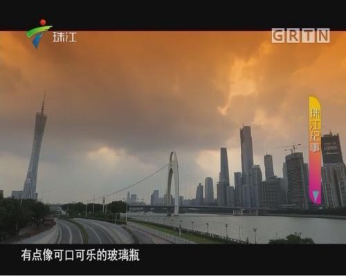 [2017-06-13]珠江纪事:妙龄德国姑娘来广州做义工