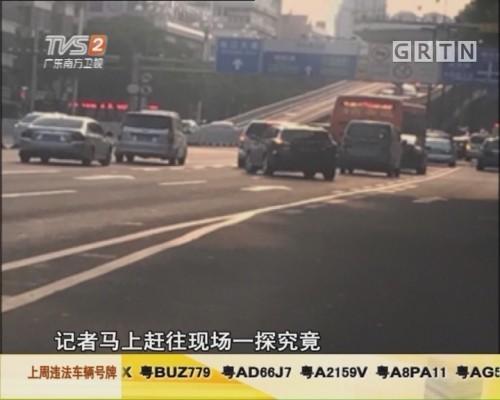 交通有料报《东风路德坭立交加划实线》