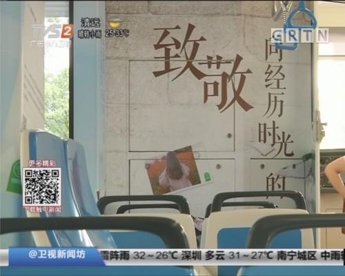 """广州市海珠区:""""时光专列""""发车 邂逅有故事的旅程"""