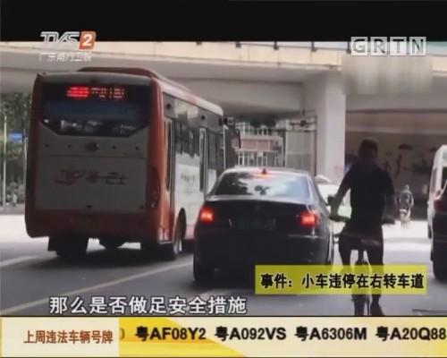 网友报料:小车违停左右转车道
