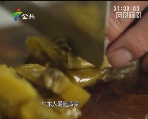 [2017-12-26]生活调查团:腌咸菜时亚硝酸盐偏多易致癌?