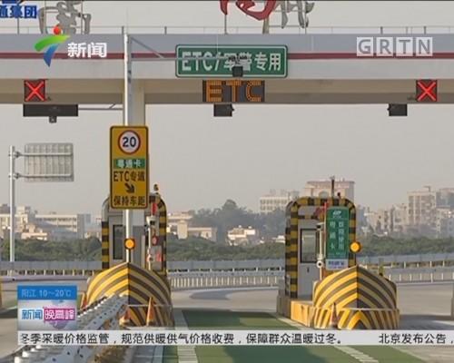 云湛高速月底通车:有望缓解粤西交通出行压力