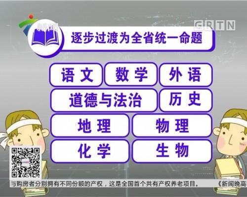 广东中考新政:历史成为必考科目 实验操作纳入考试范围