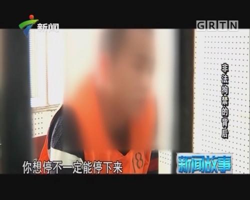 [2018-01-29]新闻故事:非法拘禁的背后