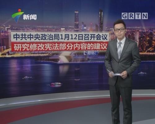 中共中央政治局1月12日召开会议:研究修改宪法部分内容的建议