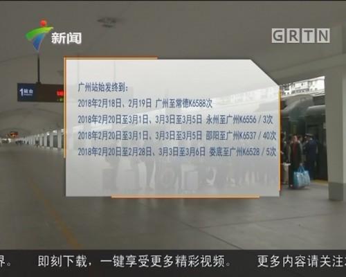 今起除夕前春运最高峰火车票开售 广铁增开23趟临客列车