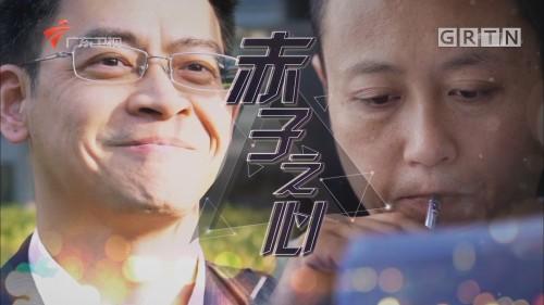 [HD][2018-03-12]中国梦·创新动力:赤子之心