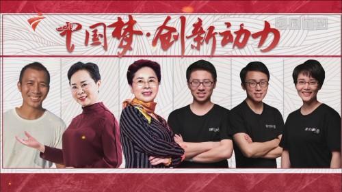 [HD][2018-03-26]中国梦·创新动力:从小家到大家 从小梦到大梦(上集)