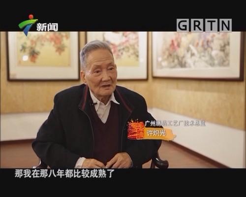 [2018-03-04]走读广东:针下飞花 锦绣人生