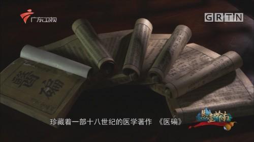 [HD][2018-03-24]悬壶岭南
