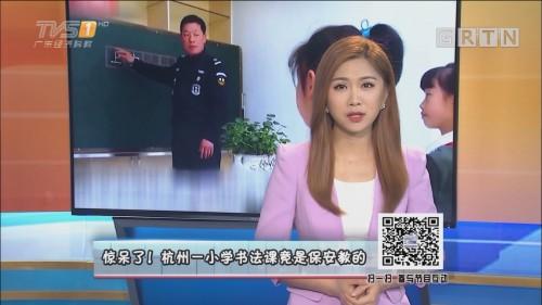 [HD][2018-04-26]看天下:高校食堂:豆角做菜先写保证书