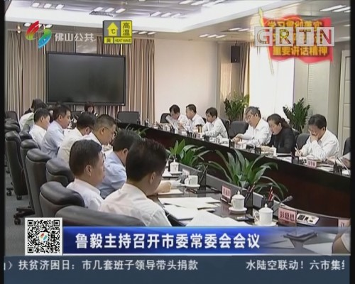 [2018-06-29]六点半新闻:鲁毅主持召开市委常委会会议