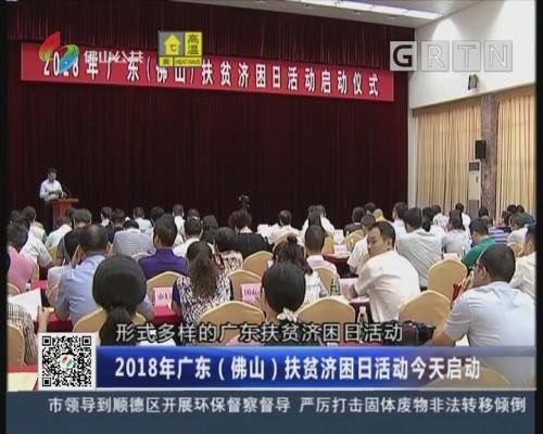 [2018-06-28]六点半新闻:2018年广东(佛山)扶贫济困日活动今天启动