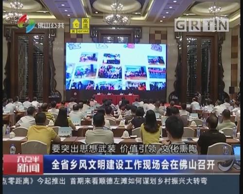 [2018-06-21]六点半新闻:全省乡风文明建设工作现场会在佛山召开