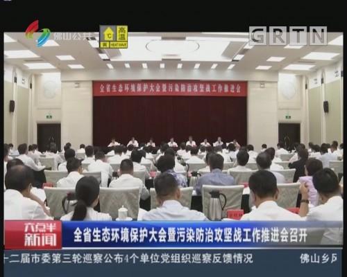 [2018-06-20]六点半新闻:全省生态环境保护大会暨污染防治攻坚战工作推进会召开