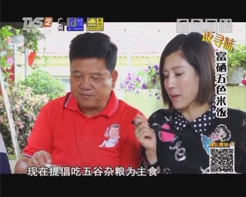 [2018-06-12]我爱返寻味:富硒五色米饭