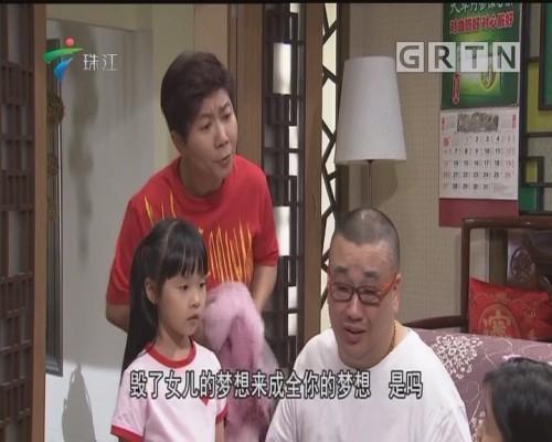 [2018-07-15]外来媳妇本地郎:咏春吧!爸爸(下)