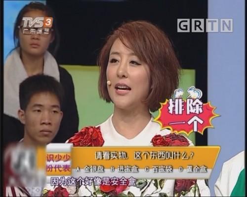 [2018-08-17]粤讲粤掂