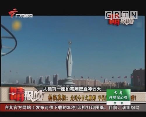 [2018-08-02]揭秘晴报站:揭秘真相:走近今日之朝鲜