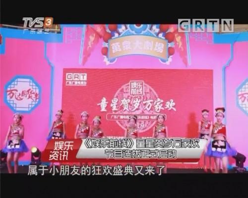 《娱乐前线》童星贺岁万家欢节目选拔正式启动