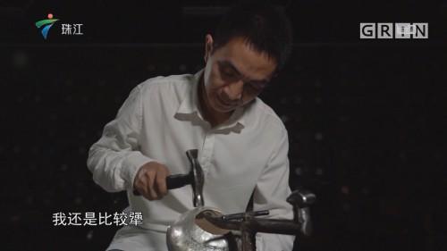 [HD][2018-12-25]珠江纪事:清华打银匠
