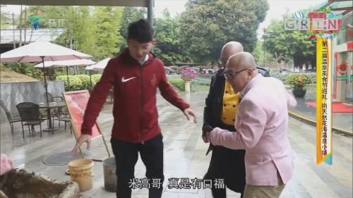 [HD][2018-12-16]全民叹世界:第二届温泉美食节巡礼 尚天然花海温泉小镇