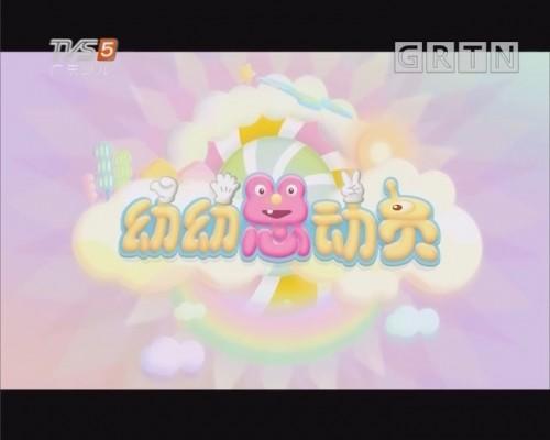 [2019-01-24]幼幼总动员