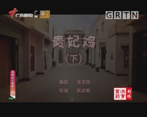 [2019-02-11]高第街记事:贵妃鸡(下)