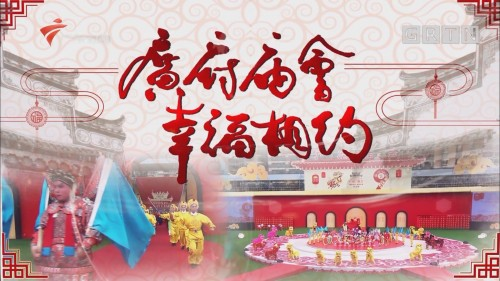 [HD][2019-02-26]广府庙会 幸福相约